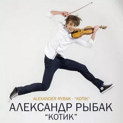 саша рыбаке котик